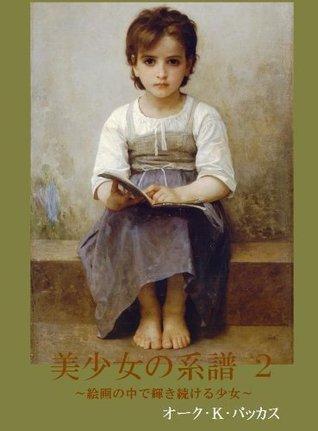 BISHOUJYONOKEIFUNI  by  O-KU BAKKASU