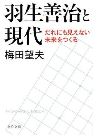羽生善治と現代 - だれにも見えない未来をつくる (中公文庫)  by  梅田望夫
