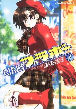 GIRLSブラボー(2) (角川コミックス・エース) (Japanese Edition) まりお 金田