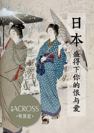 《ACROSS穿越》列国纪--日本:盛得下你的恨与爱  by  ACROSS穿越