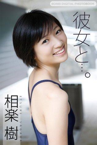彼女と...。相楽樹 (BOMB DIGITAL PHOTOBOOK) (Japanese Edition)  by  西田幸樹