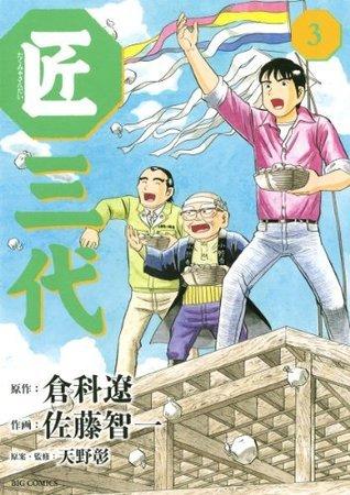 匠三代(3) (ビッグコミックス)  by  倉科遼