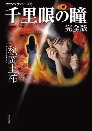 千里眼の瞳 完全版 クラシックシリーズ5: 5 Keisuke Matsuoka