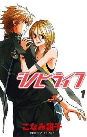 シノビライフ 1 (プリンセスコミックス)  by  こなみ詔子
