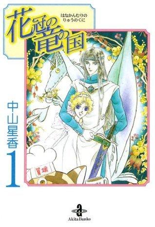 花冠の竜の国 1 中山星香