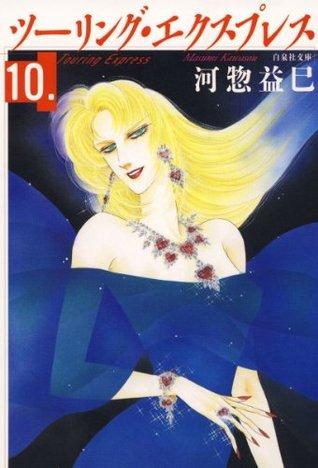 ツーリング・エクスプレス 10 (白泉社文庫)  by  河惣益巳