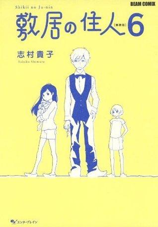 敷居の住人6  by  Takako Shimura