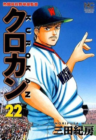 クロカン 22巻 (ニチブンコミックス) 三田紀房