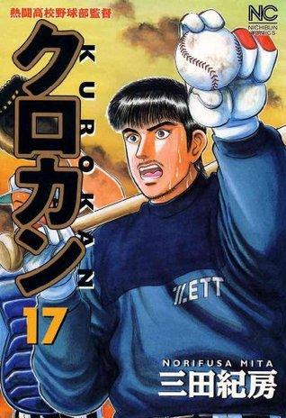 クロカン 17巻 (ニチブンコミック文庫 MN 18) (Japanese Edition) 三田紀房