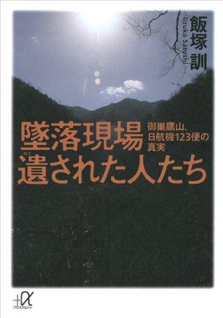 墜落現場 遺された人たち 御巣鷹山、日航機123便の真実 (講談社+α文庫) 飯塚訓