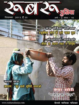 रूबरू दुनिया Ankita Jain