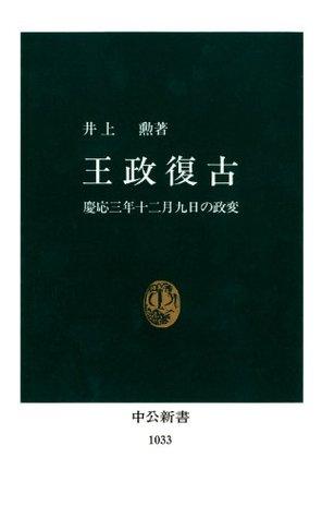 王政復古 慶応三年十二月九日の政変 (中公新書) 井上勲