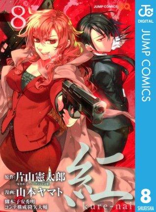 紅 kure-nai 8 (ジャンプコミックスDIGITAL)  by  片山 憲太郎