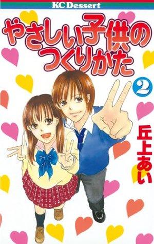 やさしい子供のつくりかた(2) (デザートコミックス)  by  丘上あい