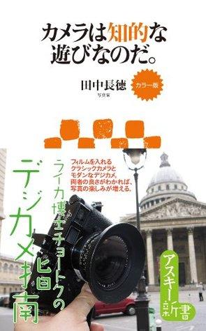 カラー版 カメラは知的な遊びなのだ。 (アスキー新書) 田中 長徳