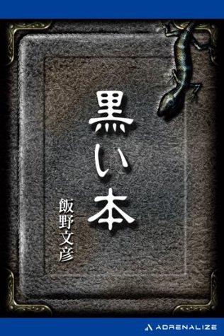黒い本 飯野 文彦