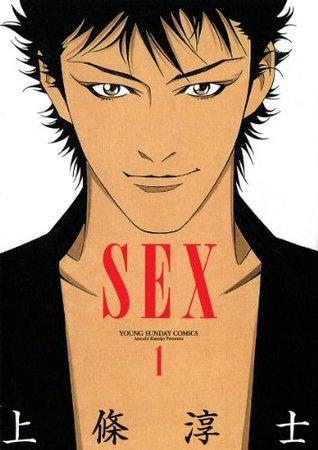 SEX(1) (ヤングサンデーコミックス) 上條淳士