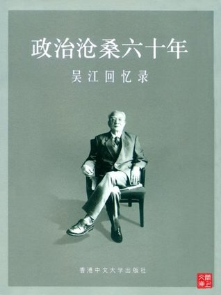 CUHK Series:Vicissitudes of Political Life in Sixty Years: A Memoir of Wu Jiang  by  Jiang Wu