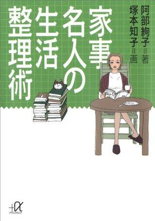 家事名人の生活整理術 (講談社+α文庫)  by  阿部絢子