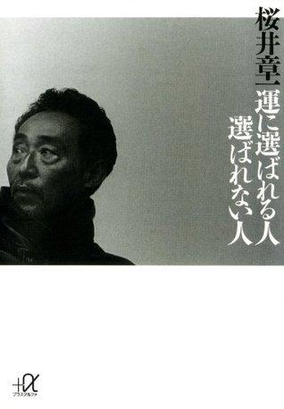 運に選ばれる人 選ばれない人 (講談社+α文庫) 桜井章一