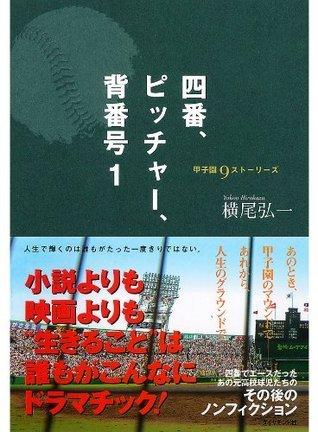 四番、ピッチャー、背番号1  by  横尾 弘一