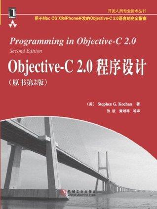 Objective-C2.0程序设计(原书第2版) (Chinese Edition) 科施恩(Kochan.S.G.)
