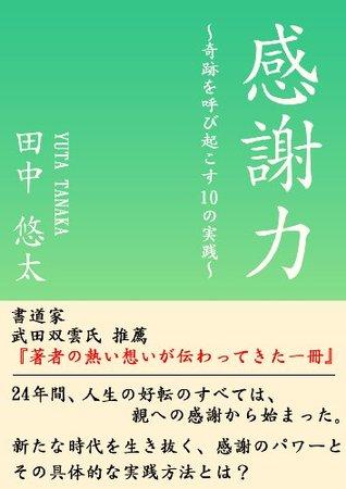 kansharyoku kisekiwoyobiokosujyuunojissen  by  Yuta Tanaka