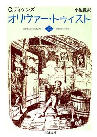 オリヴァー・トゥイスト(上) (ちくま文庫)  by  チャールズ・ディケンズ