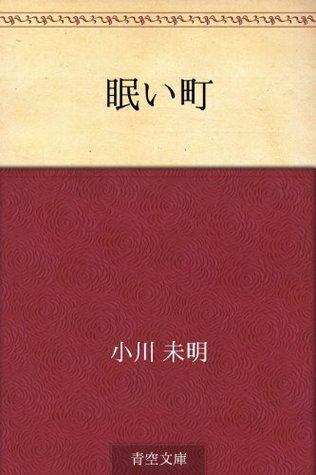 Nemui machi  by  Mimei Ogawa