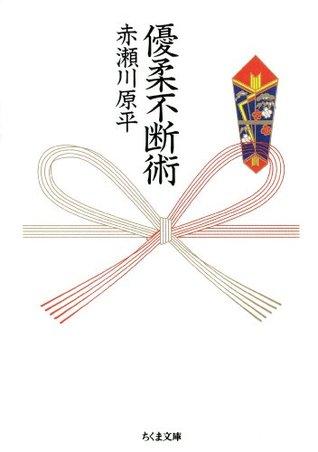 優柔不断術 (ちくま文庫) [Yuju fudanjutsu]  by  赤瀬川原平