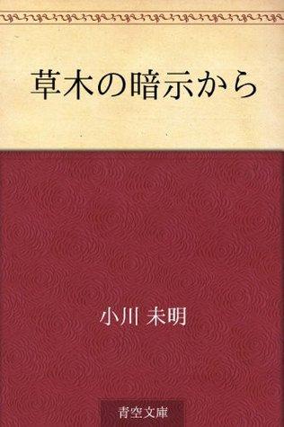 Somoku no anji kara Mimei Ogawa