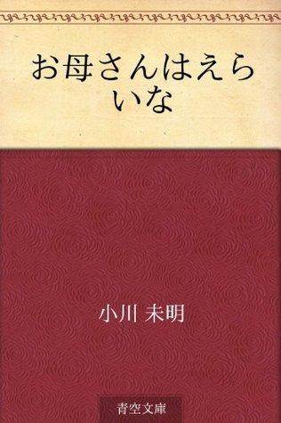 お母さんはえらいな Okaasan wa erai na]  by  小川 未明