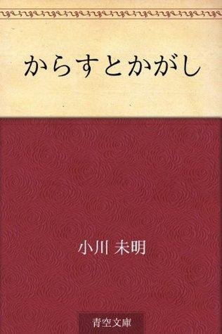 Karasu to kagashi Mimei Ogawa