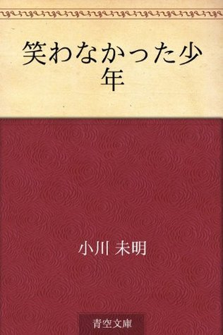 笑わなかった少年 [Warawanakatta shonen]  by  小川 未明