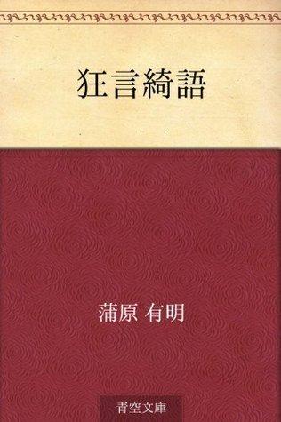 Kyogenkigo Ariake Kambara