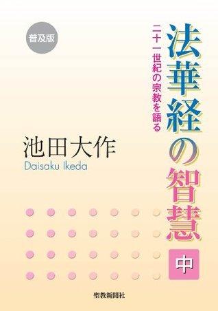 普及版 法華経の智慧(中) (二十一世紀の宗教を語る)  by  池田 大作