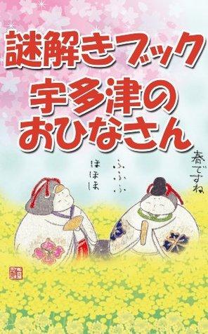 Nazotoki Books Dolls of Utazu Hiroshi Higashida