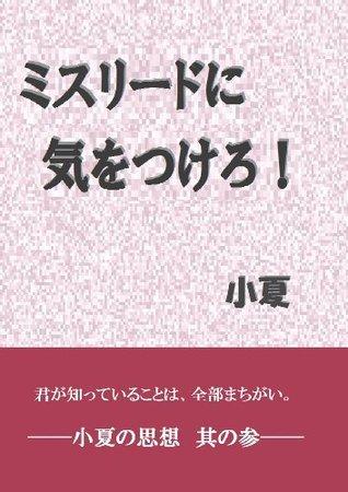 misuriidonikiotsukero (konatsunoshisou) (Japanese Edition)  by  konatsu