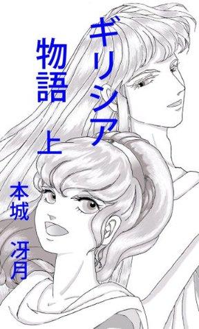 ancient greeoe story 1  by  honjou satuki