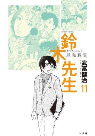 鈴木先生 : 11 (アクションコミックス)  by  武富 健治