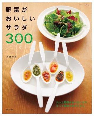 野菜がおいしいサラダ300 (別冊すてきな奥さん)  by  渡部和泉