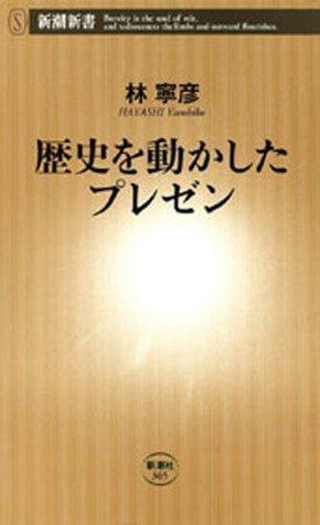 歴史を動かしたプレゼン(新潮新書)  by  林寧彦