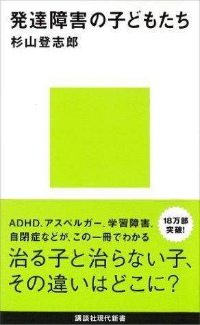 発達障害の子どもたち (講談社現代新書) 杉山登志郎