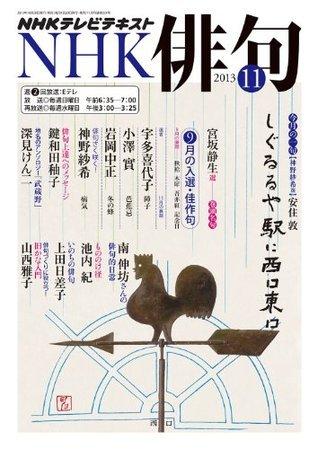 NHK 俳句 2013年 11月号 [雑誌] (NHKテキスト) NHK出版 日本放送協会