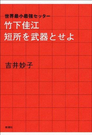 _世界最小最強セッター_竹下佳江 短所を武器とせよ  by  吉井 妙子