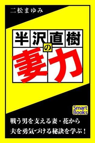 hanzawanaokinotsumajikara (SmartBooks) (Japanese Edition) FUTAMATSU MAYUMI
