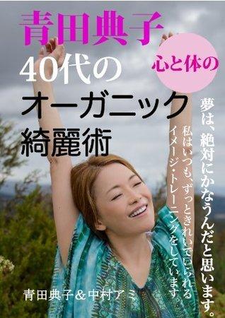 aotanoriko 40dai no kokoro to karada no reset organic kireijyutu  by  aotanoriko/nakamuraami