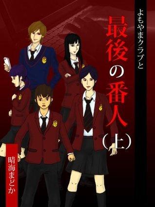 Yomoyama Club and Last Guard 1 Madoka Harumi