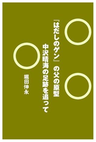 『はだしのゲン』の父の原型 中沢晴海の足跡を追って  by  堀田伸永 @Nobunaga_Hotta