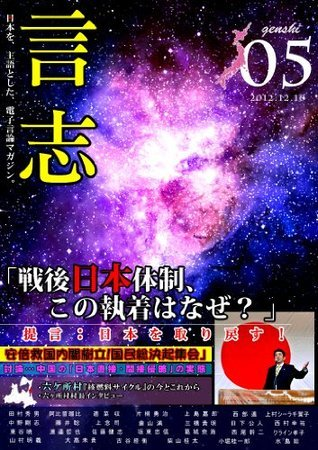 言志 Vol.5-日本を主語とした電子マガジン genshi-magazine